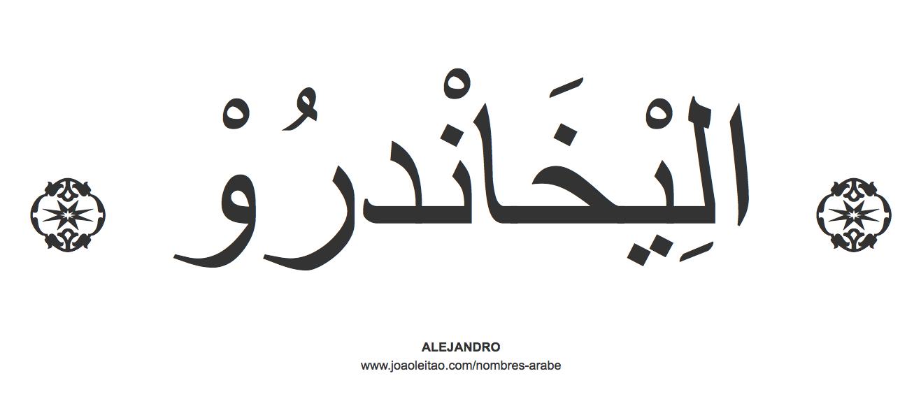 Alejandro en árabe, nombre Alejandro en escritura árabe, Cómo escribir Alejandro en árabe
