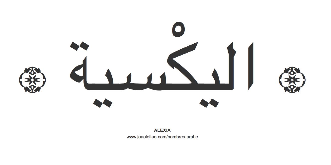 alexia-nombre-caligrafia-arabe