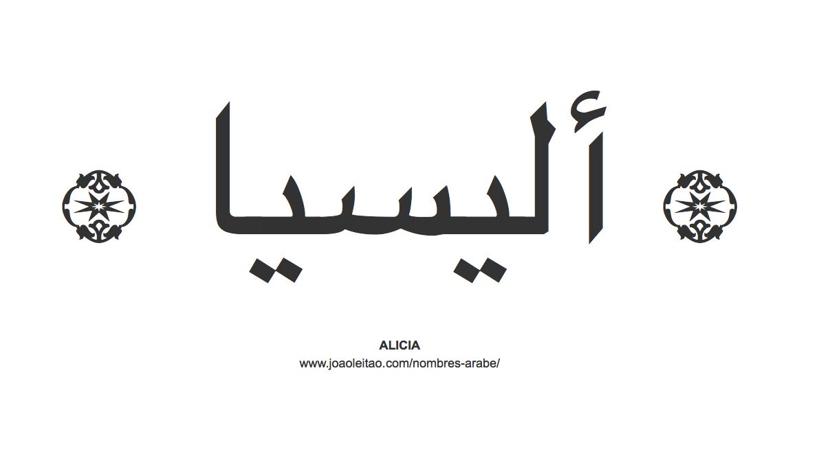 alicia-nombre-caligrafia-arabe