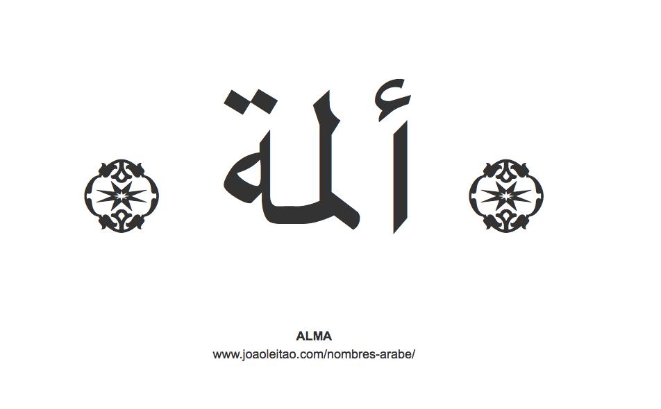 alma-nombre-caligrafia-arabe