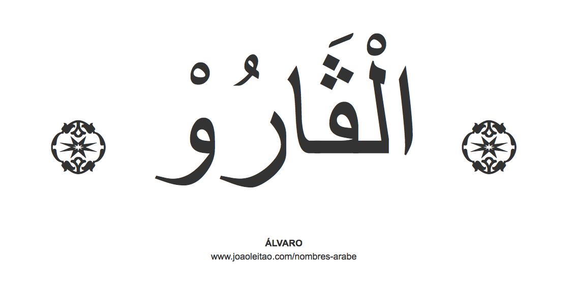 alvaro-nombre-caligrafia-arabe