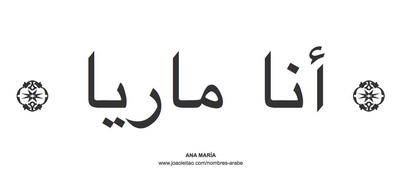 ana-maria-nombre-caligrafia-arabe