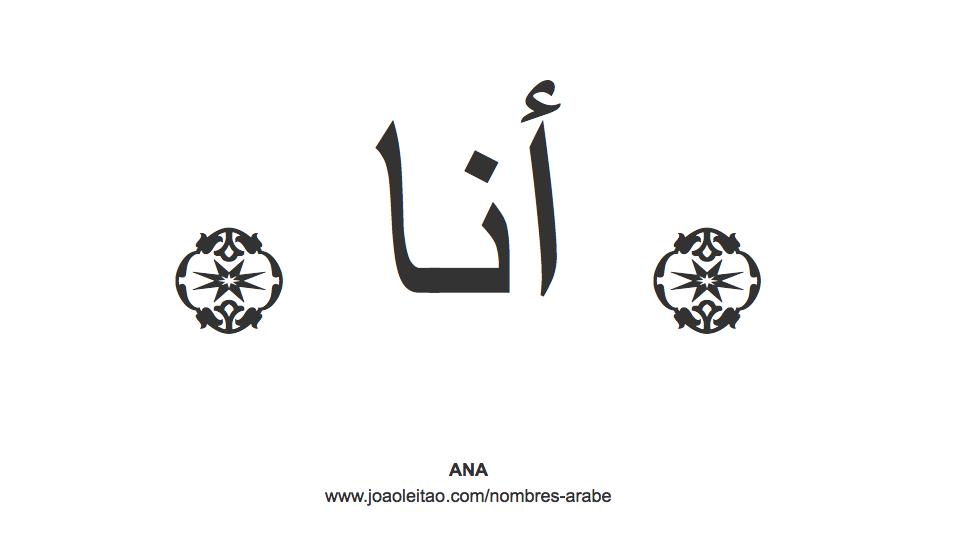 ana-nombre-caligrafia-arabe