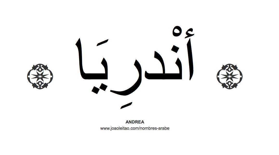 andrea-nombre-caligrafia-arabe