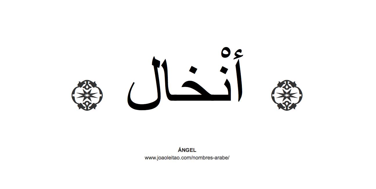 angel-nombre-caligrafia-arabe