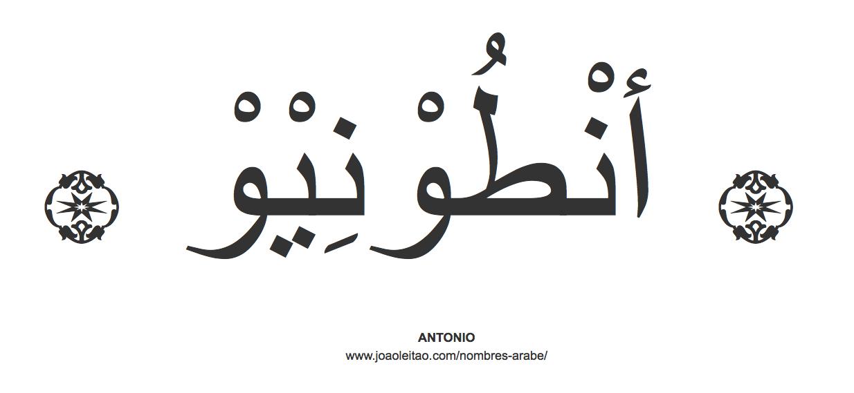 antonio-nombre-caligrafia-arabe