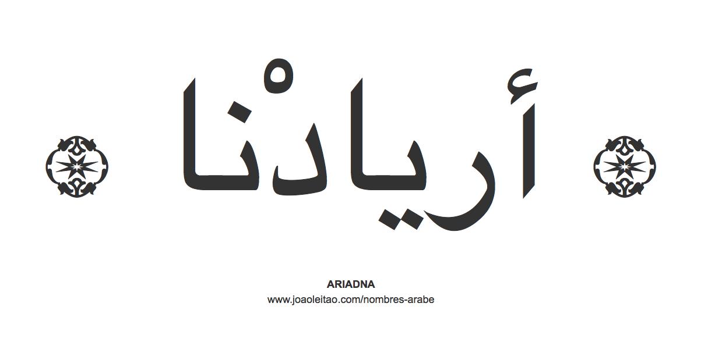 ariadna-nombre-caligrafia-arabe