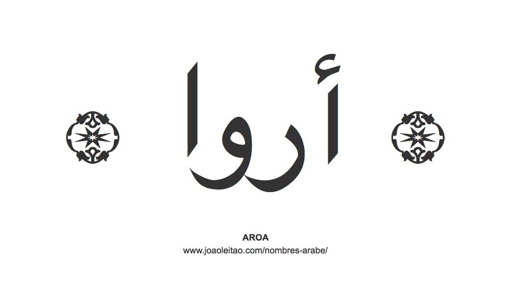 aroa-nombre-caligrafia-arabe
