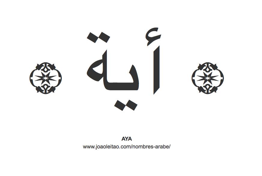 aya-nombre-caligrafia-arabe