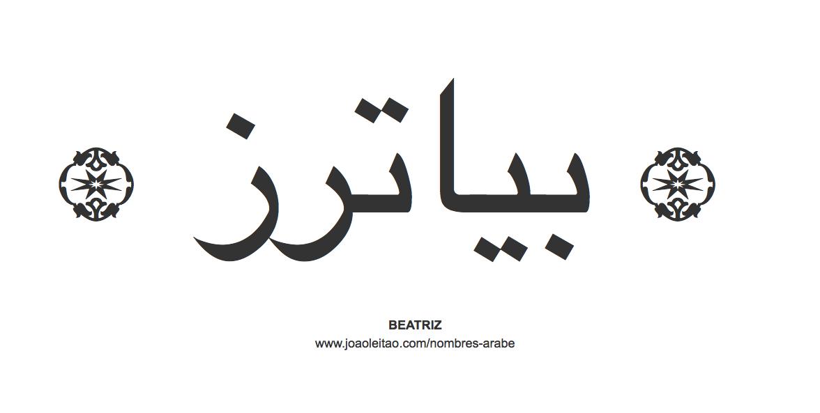 beatriz-nombre-caligrafia-arabe