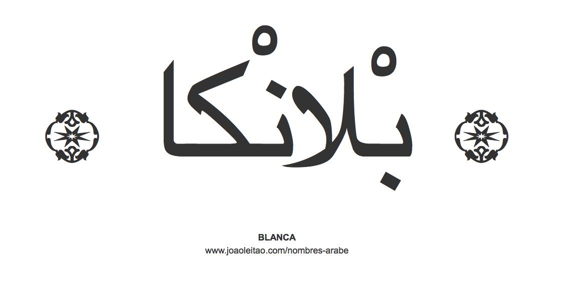 blanca-nombre-caligrafia-arabe