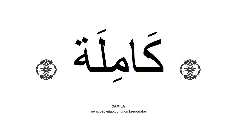 camila-nombre-caligrafia-arabe