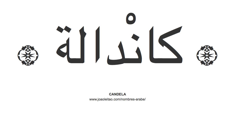 candela-nombre-caligrafia-arabe