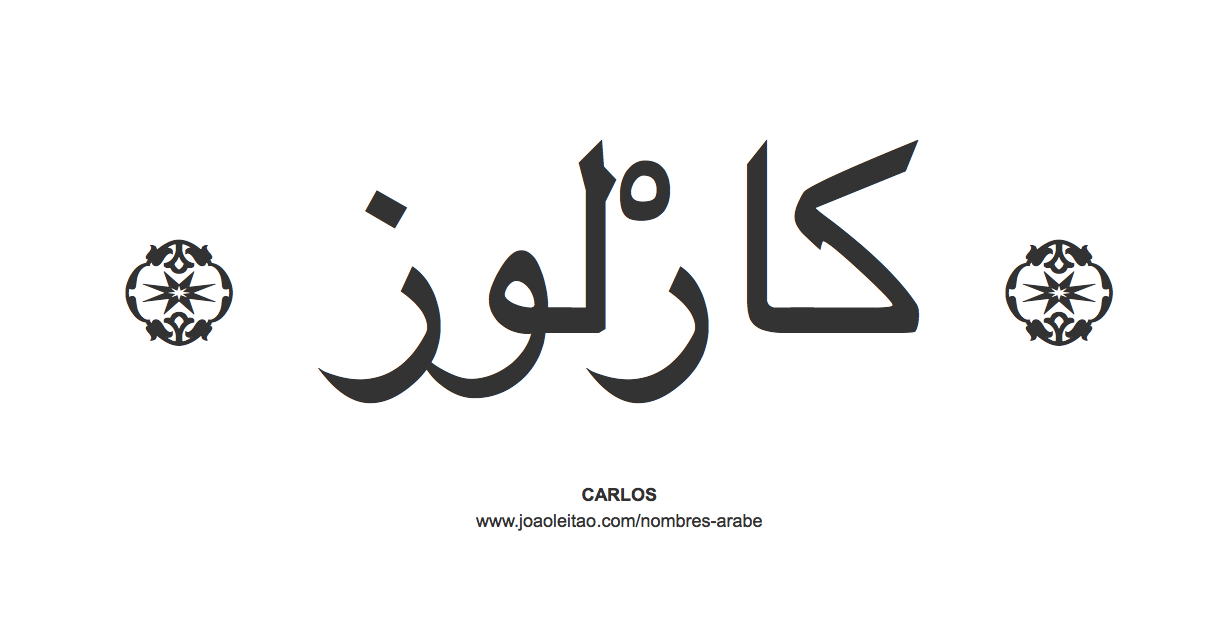 carlos-nombre-caligrafia-arabe