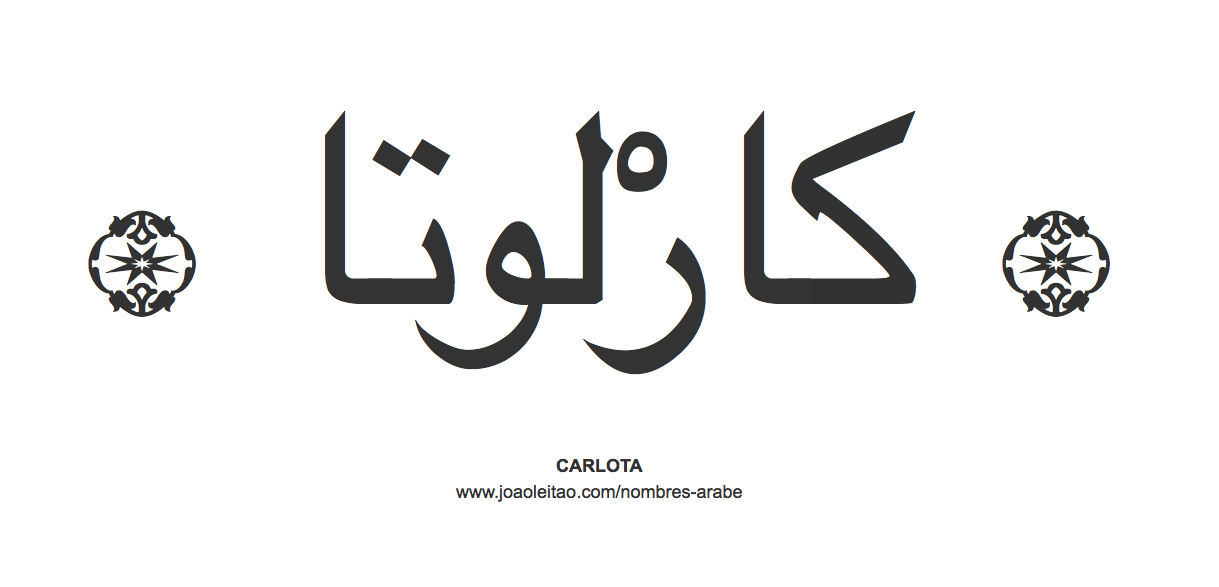 carlota-nombre-caligrafia-arabe