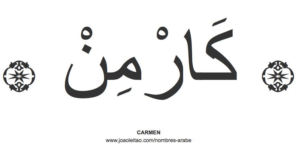 carmen-nombre-caligrafia-arabe