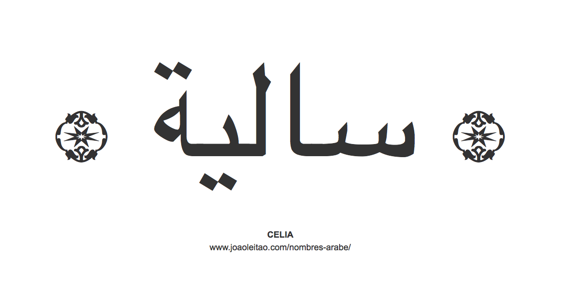 celia-nombre-caligrafia-arabe
