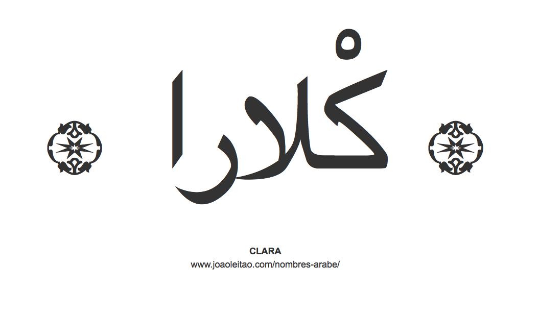 clara-nombre-caligrafia-arabe