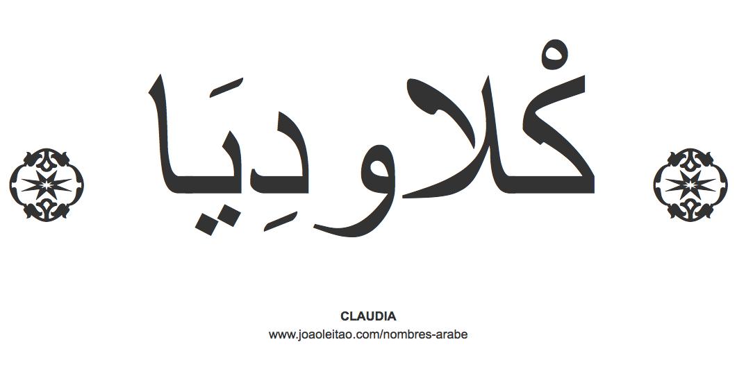 claudia-nombre-caligrafia-arabe
