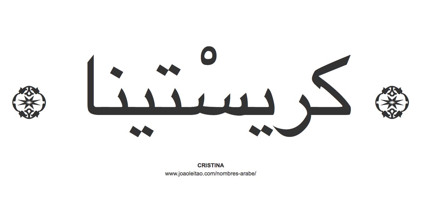 Cristina en árabe, nombre Cristina en escritura árabe, Cómo escribir Cristina en árabe