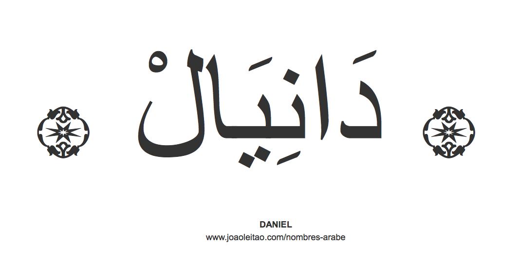 daniel-nombre-caligrafia-arabe