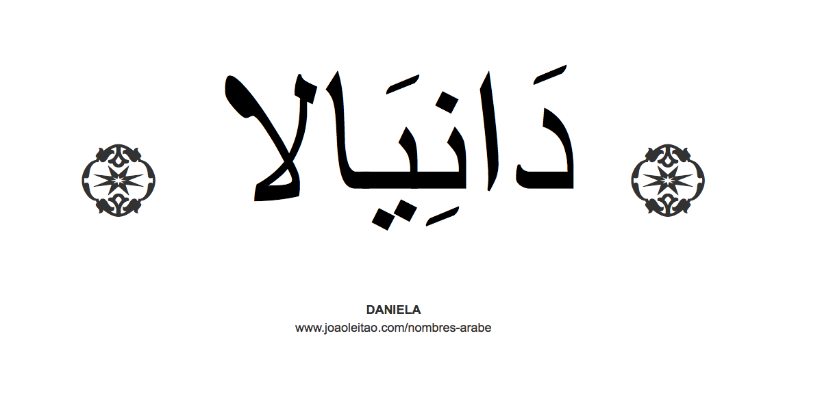 daniela-nombre-caligrafia-arabe