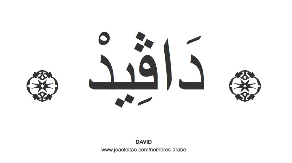 David en árabe, nombre David en escritura árabe, Cómo escribir David en árabe