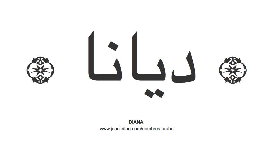 diana-nombre-caligrafia-arabe