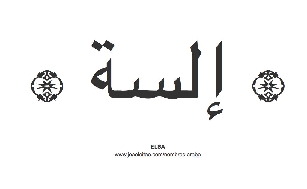 elsa-nombre-caligrafia-arabe