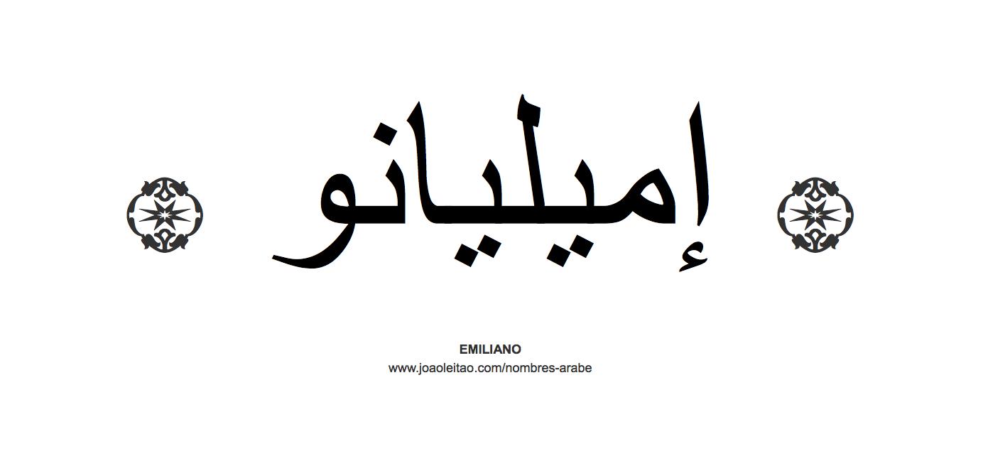emiliano-nombre-caligrafia-arabe