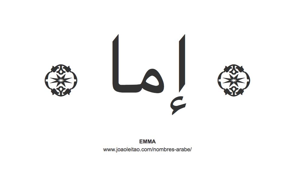 emma-nombre-caligrafia-arabe