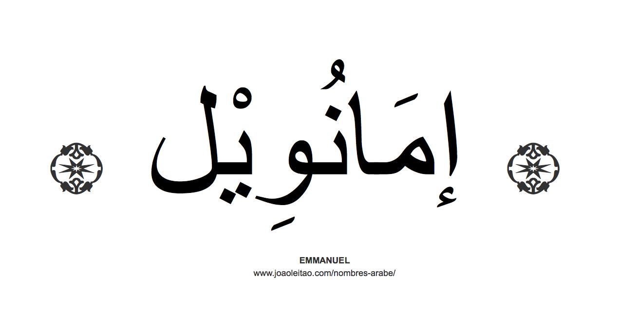 emmanuel-nombre-caligrafia-arabe