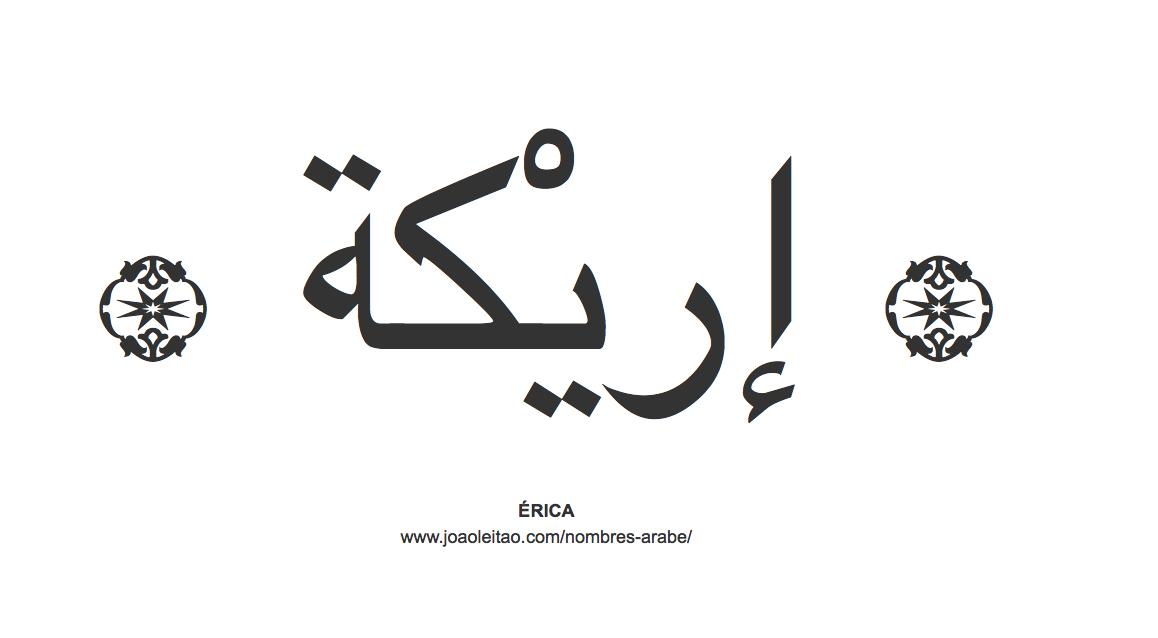 erica-nombre-caligrafia-arabe