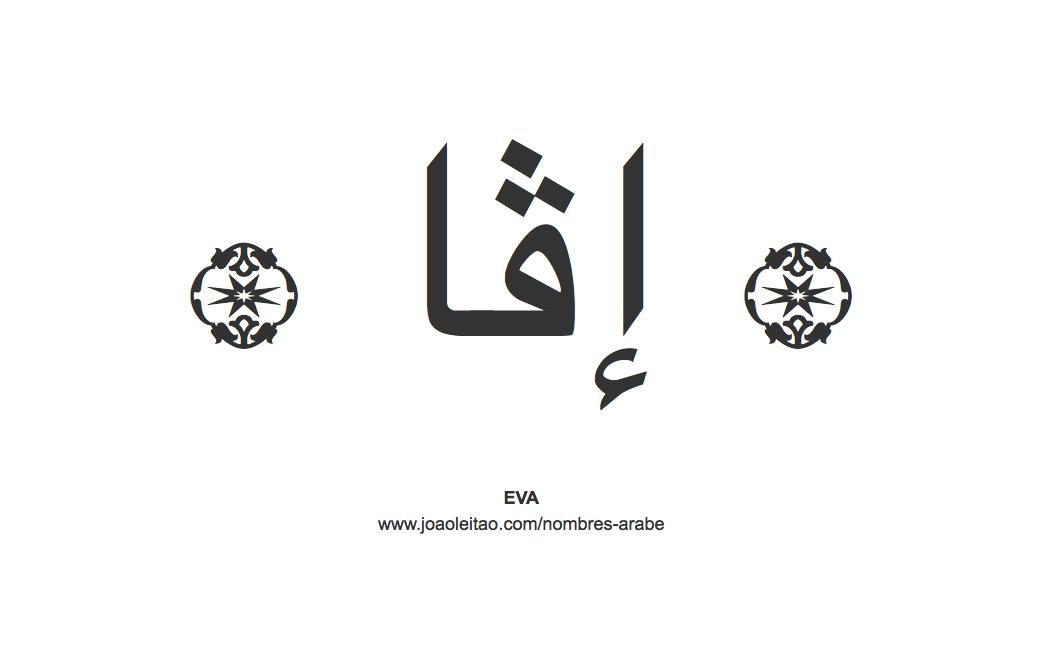 eva-nombre-caligrafia-arabe