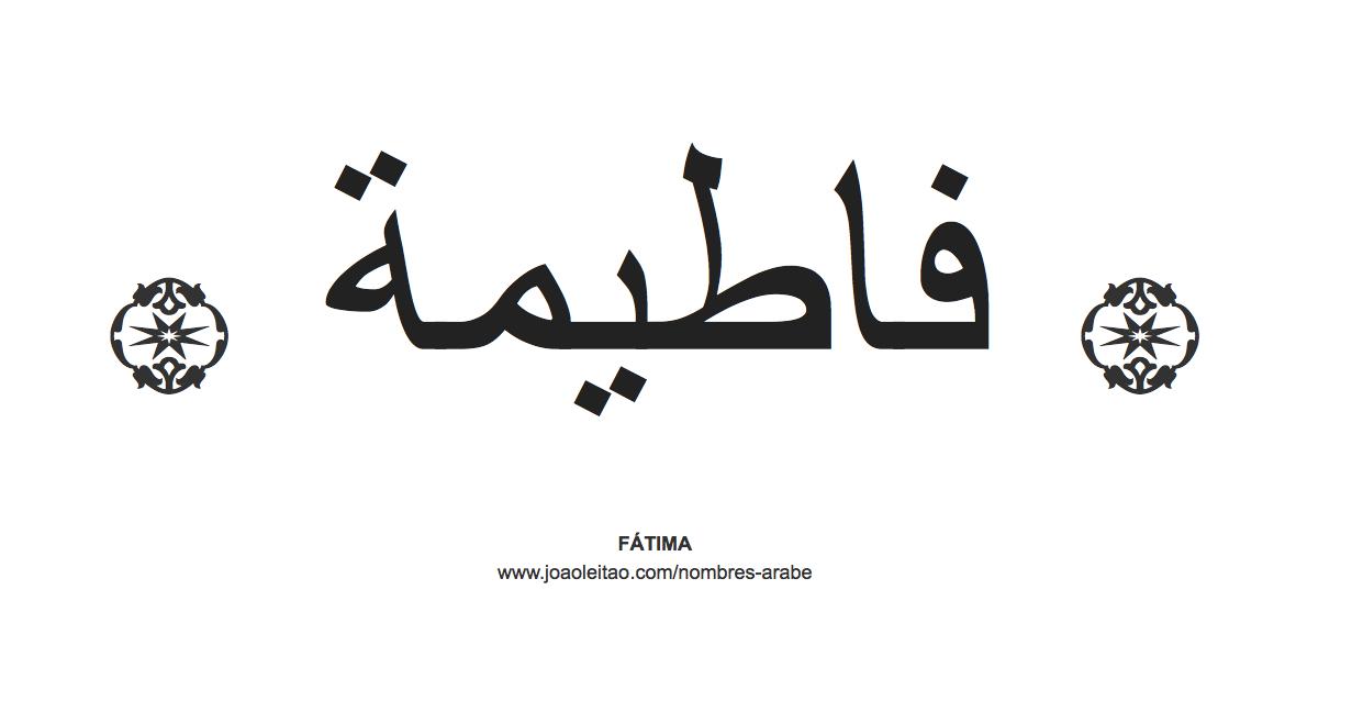 fatima-nombre-caligrafia-arabe