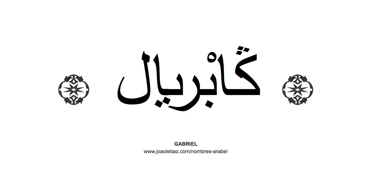 gabriel-nombre-caligrafia-arabe