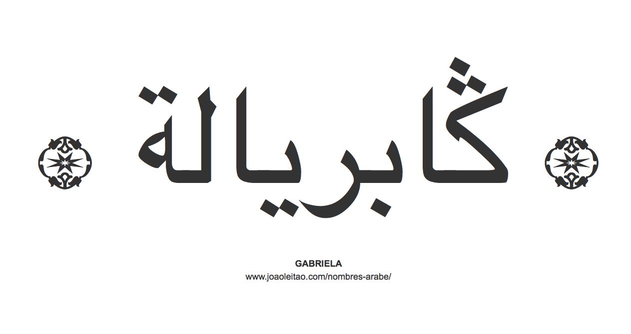 gabriela-nombre-caligrafia-arabe