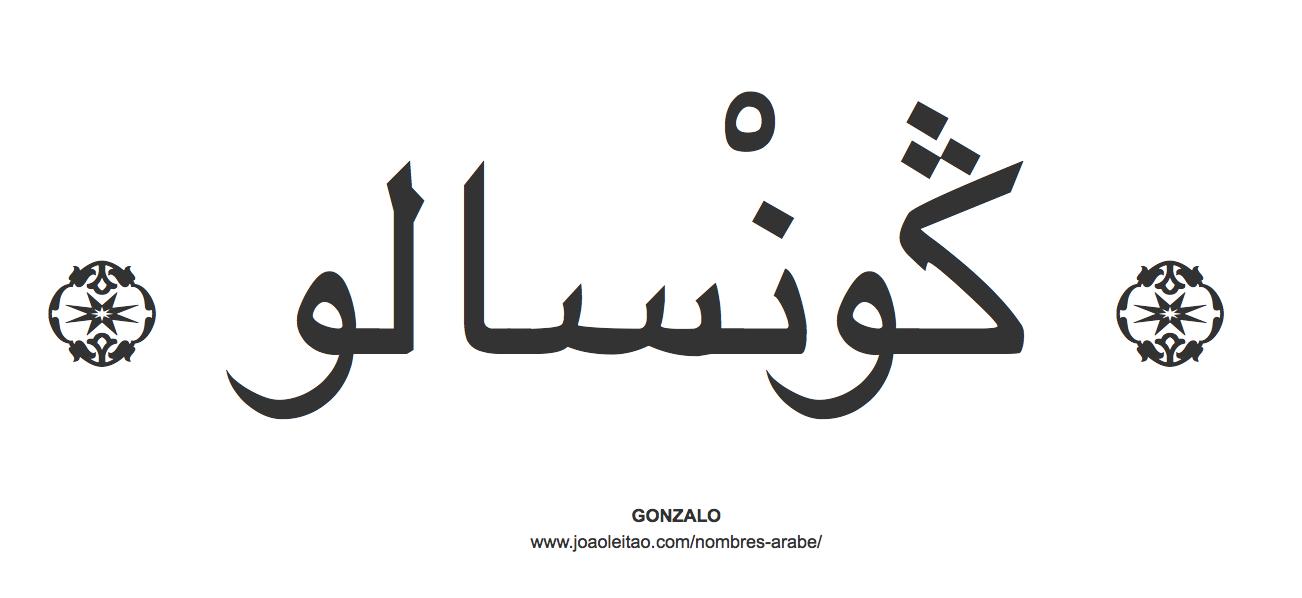gonzalo-nombre-caligrafia-arabe