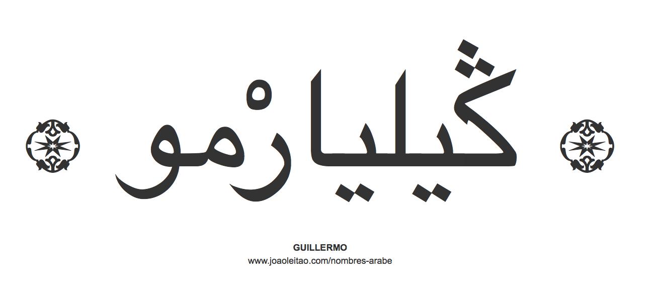 guillermo-nombre-caligrafia-arabe