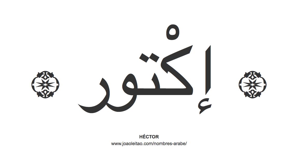 Héctor en árabe, nombre Héctor en escritura árabe, Cómo escribir Héctor en árabe