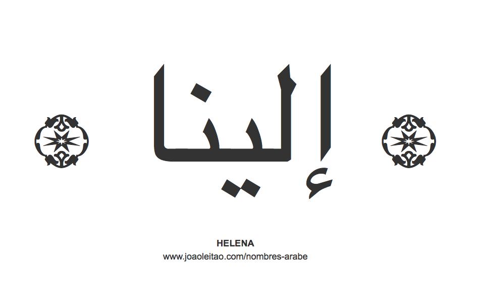 Helena en árabe, nombre Helena en escritura árabe, Cómo escribir Helena en árabe