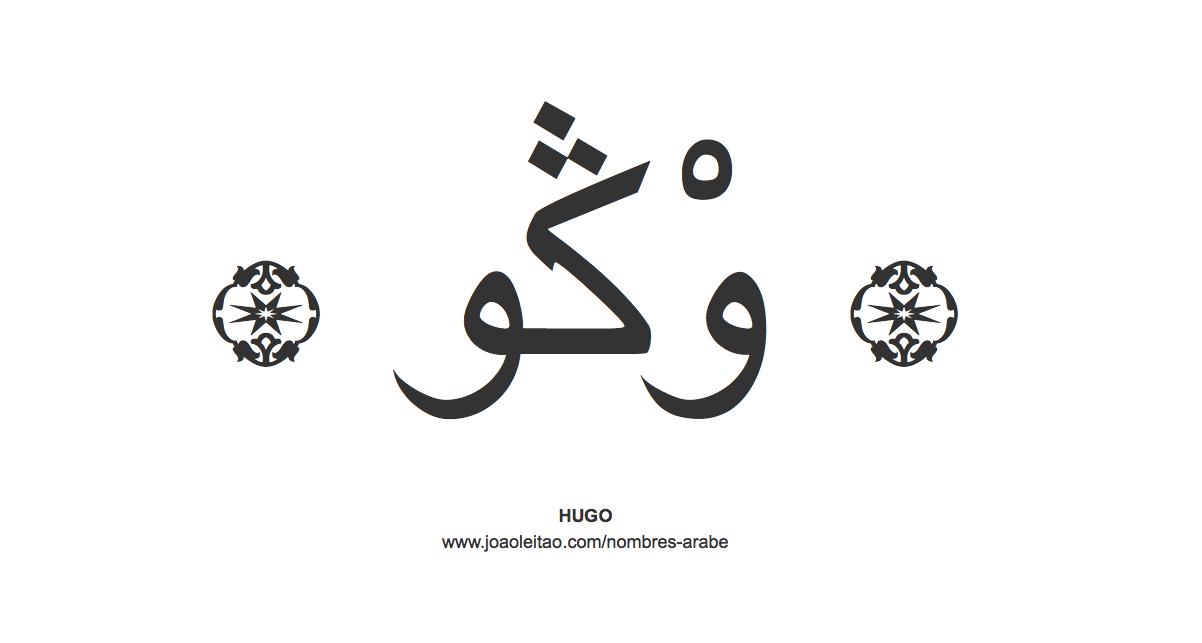 hugo-nombre-caligrafia-arabe