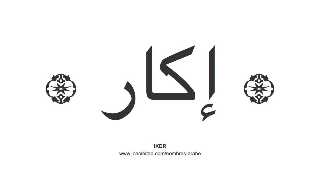 Iker en árabe, nombre Iker en escritura árabe, Cómo escribir Iker en árabe