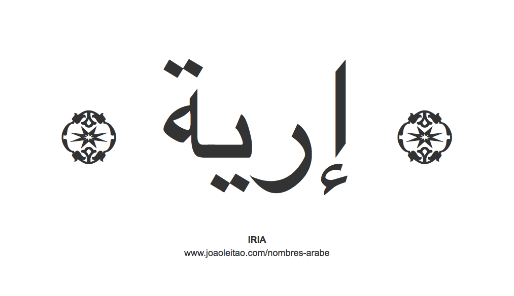 iria-nombre-caligrafia-arabe