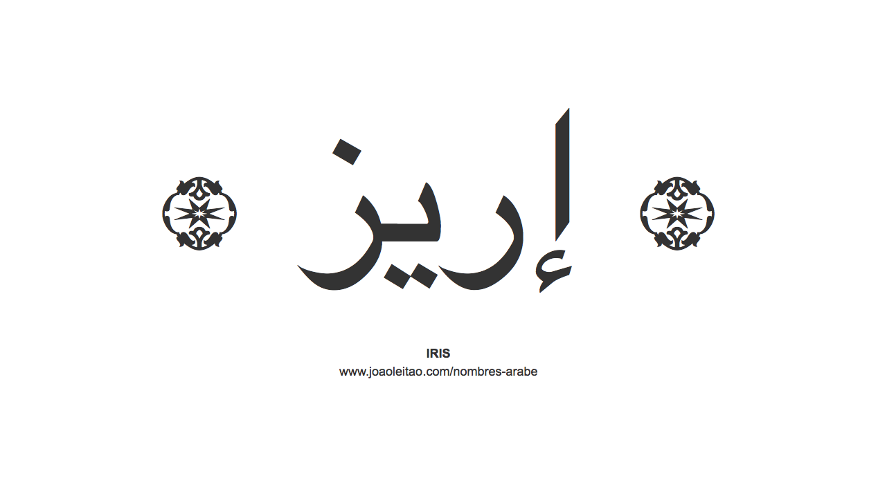iris-nombre-caligrafia-arabe
