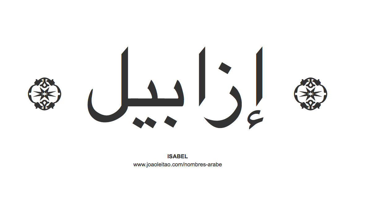 isabel-nombre-caligrafia-arabe