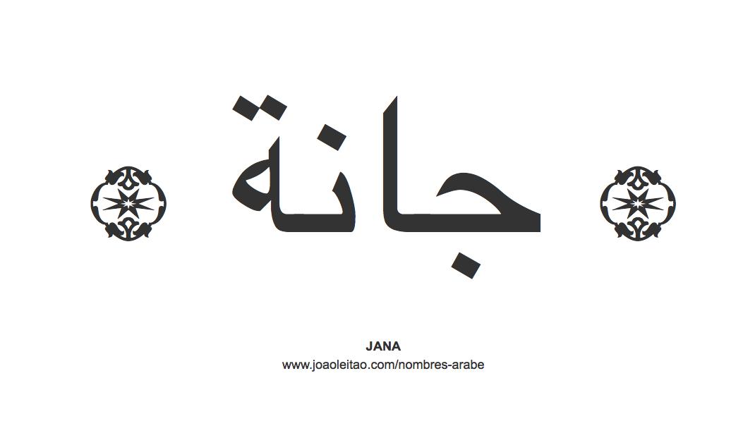 jana-nombre-caligrafia-arabe