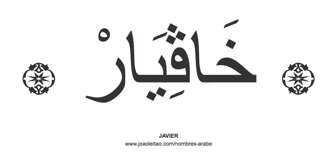 javier-nombre-caligrafia-arabe