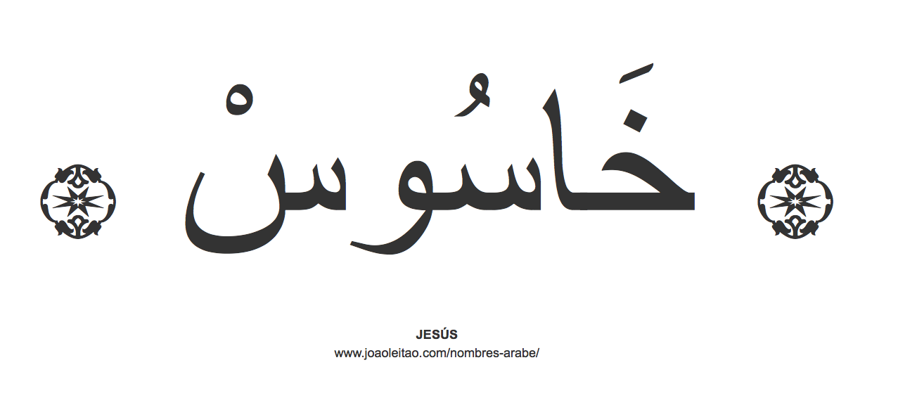 jesus-nombre-caligrafia-arabe