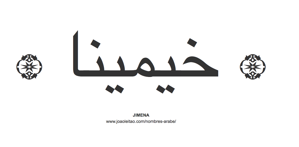 jimena-nombre-caligrafia-arabe